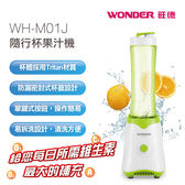 WONDER旺德 隨行杯果汁機 WH-M01J (加贈:ELTAC歐頓 電動雙桶冰淇淋機)
