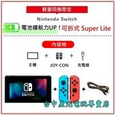 續電加長【Super Lite 可拆式掌上輕量組】 Switch NS主機 + JOY-CON +充電線【台中星光電玩】