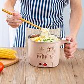 電煮小鍋 迷你小電鍋小型多功能1人-2人神器鍋單人用鍋宿舍學生鍋