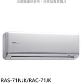 【南紡購物中心】日立【RAS-71NJK/RAC-71JK】變頻分離式冷氣11坪
