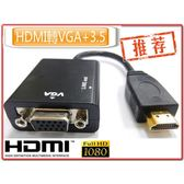 i-wiz HDMI轉VGA+3.5mm耳機 影音轉接線 PC-9