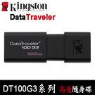 【免運費-有量有價】 Kingston 金士頓 DT100G3/128G 隨身碟 (DataTraveler 100 G3) DT100G3/128GB