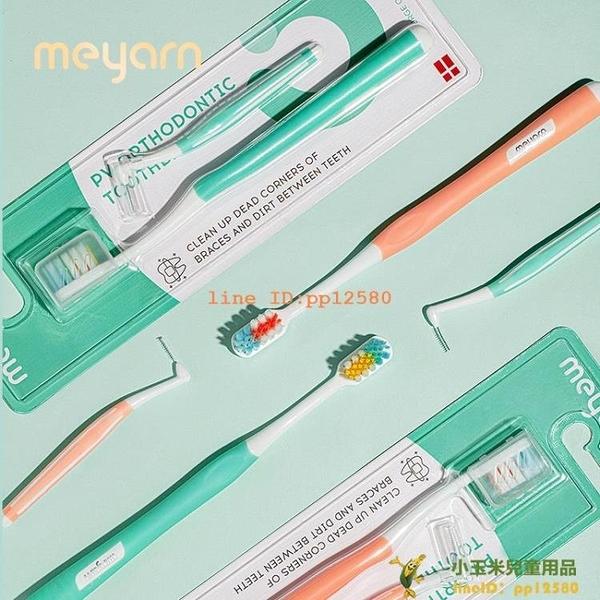 正畸牙刷矯正牙齒專用戴牙套成人兒童軟毛小頭整牙縫刷【小玉米】