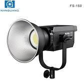 EGE 一番購】南冠|南光【FS-150|白光版】COB高亮度LED錄影補光燈 150W【公司貨】