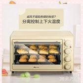 220V小熊烤箱家用烘焙全自動多功能30升大容量蛋糕面包迷你小型電烤箱 qf24646【MG大尺碼】