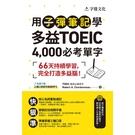 用子彈筆記學多益TOEIC 4000必考單字(附QR Code)