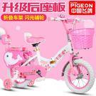 兒童腳踏車 飛鴿兒童自行車2-3-4-6-7-8-9-10歲男女小孩折疊童車寶寶腳踏單車 都市韓衣