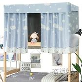 加厚 物理強遮光 學生宿舍床簾 寢室上鋪男窗簾下鋪女ins韓式布 衣櫥秘密