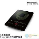 *元元家電館*MATRIC 松木家電 時尚薄型變頻電磁爐 MG-IC1201