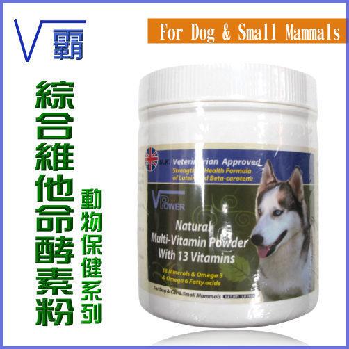*KING WANG*V霸 綜合維他命酵素粉(犬、貓、小哺乳類專用)