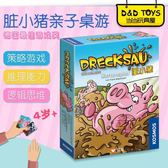 信誼臟小豬益智玩具 兒童親子桌面游戲 邏輯能力德國獲獎熱銷桌游·樂享生活館