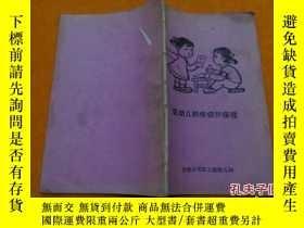 二手書博民逛書店乳幼兒的疾病和保健罕見有語錄Y14812 出版1975
