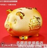 陶瓷生肖招財金豬擺件工藝品創意存錢儲蓄罐家居客廳喬遷裝飾禮品 名購新品