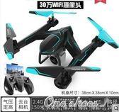 [專業]四軸飛行器航拍高清無人機玩具男孩遙控飛機直升機充電兒童 one shoes