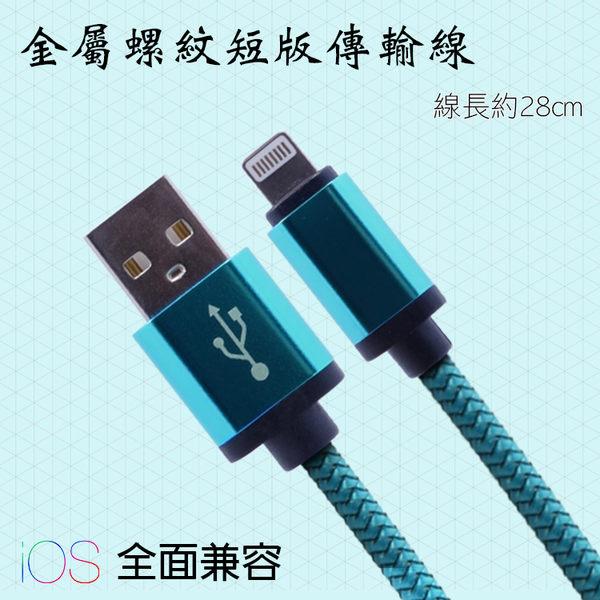 ☆Apple 金屬螺紋短版傳輸線/充電線 iPhone 5 5c 5s SE 6 6S 7 8 Plus iPod nano 7 touch 5 6