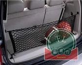 汽車行李網后備箱行李網后備箱網兜尾箱網罩【福喜行】