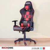 【RICHOME】S1人體工學電競賽車椅-紅色