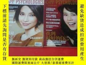 二手書博民逛書店心理月刊罕見2008年9、10期共2本合售Y278155