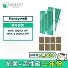 綠綠好日 抗菌 兩年份濾芯濾網組 適 Honeywell HPA-100APTW HPA-5150WTW (芯*2+沸石*8)