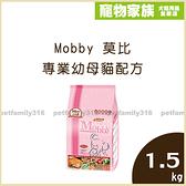 寵物家族-Mobby 莫比 專業幼母貓配方 1.5kg