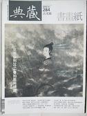 【書寶二手書T5/雜誌期刊_DX8】典藏古美術_284期_書畫紙
