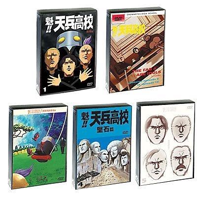 絕版清倉-魁!!天兵高校1~5 DVD(完)