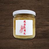 《好客-星月手作》鳳梨豆腐乳(220g/罐,共兩罐)(免運商品)_G010006