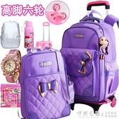 可愛女孩公主拉桿箱書包小學生女生兒童拖的三四五3-5年級6輪韓版 怦然心動NMS