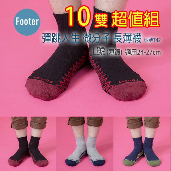 Footer T42 L號(薄襪) 10雙超值組 彈跳人生微分子長薄襪;除臭襪;蝴蝶魚戶外