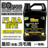 *WANG*美國EQyss-Flea Bite 除蚤洗毛精(一加侖)