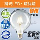 【有燈氏】舞光 LED E27 6W 大珍珠 燈絲燈 球泡 燈泡 無藍光【LED-E27ED6CG125】