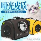 貓包外出便攜太空寵物艙貓咪狗狗包旅行外帶手提裝貓籠子貓箱背包『新佰數位屋』