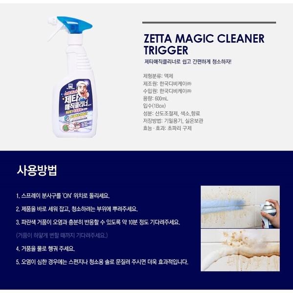 【韓國 Zetta】去污霸 萬用清潔劑 泡沫型 600ml 磁磚/水龍頭/浴缸都可用
