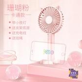 風扇 小風扇便攜式usb可充電可愛迷你辦公室桌面學生宿舍床上手持隨身超靜音大風力電動手拿 10色