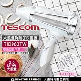 TESCOM TID962TW 大風量負離子吹風機 TID962 附集中式風罩/蓬鬆式烘罩雙配件組公司貨 保固12個月