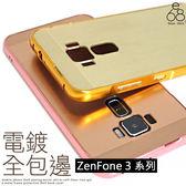 E68精品館 ASUS ZenFone 3 鏡面 保護殼 ZE552KL ZE520KL 手機殼 鏡子 自拍 金屬 邊框 玫瑰金 背蓋