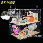 (一件免運)倉鼠籠子透明壓克力水晶超大別墅豪華小城堡單雙層基礎籠迷你套裝 XW