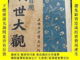 二手書博民逛書店最新日用罕見酬世大顴Y20351 陳傑 大方書局 出版1949