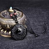 開光護身符陰陽魚太極八卦吊墜黑曜石項鍊男士掛墜九宮八卦牌飾品