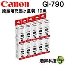 【原廠盒裝 十黑】CANON GI-790  原廠填充墨水