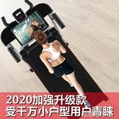 家用款跑步機小型室內超靜音簡易迷你走步機折疊健身器材 歐韓流行館