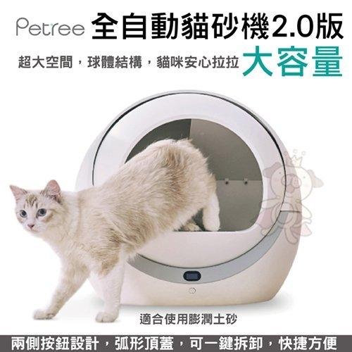 『寵喵樂旗艦店』PETREE《全自動貓砂機2.0版》超大空間,球體結構,貓咪安心拉拉