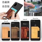 三星 S21 A72 A52 A32 Note20 Ultra A42 A71 A51 S20+ 木紋磁吸插卡 透明軟殼 手機殼