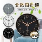 台灣現貨 超靜音掛鐘 石英簡約掛鐘 12吋 時鐘 鐘 掛鐘 數字鐘 大時鐘 壁鐘 北歐風