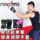 MaxxMMA 多功能拳擊健身凝膠手套 /MMA/拳擊手套/健身手套/運動手套