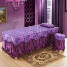 美容床罩美容床罩四件套按摩床罩純色洗頭專用單件罩美容院床罩可定做YJT 快速出貨