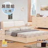 ASSARI-(胡桃)織田收納房間組二件(床箱+6分床底)雙人5尺