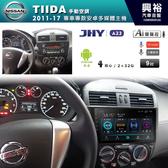 【JHY】2011~2017年NISSAN  TIIDA 手動空調專用9吋螢幕A23系列安卓主機*雙聲控+藍芽+導航+安卓
