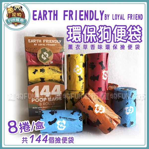 *~寵物FUN城市~*LOYAL 環保狗便袋補充盒【8捲共144個撿便袋】 EF2608MX,外出用撿便袋,犬用