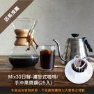【咖啡綠商號】MIX30日鮮 精品濾掛式...